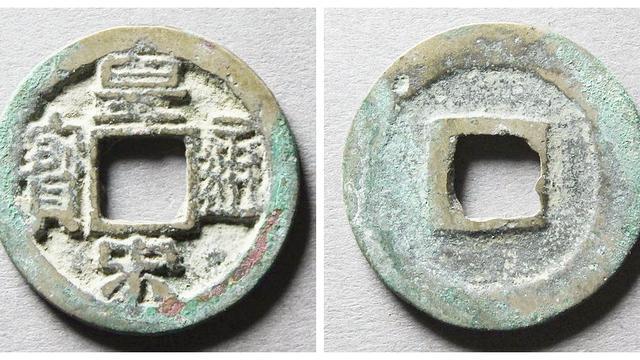 钱币收藏(五十六)——宋仁宗时期的景祐元宝与皇宋通宝