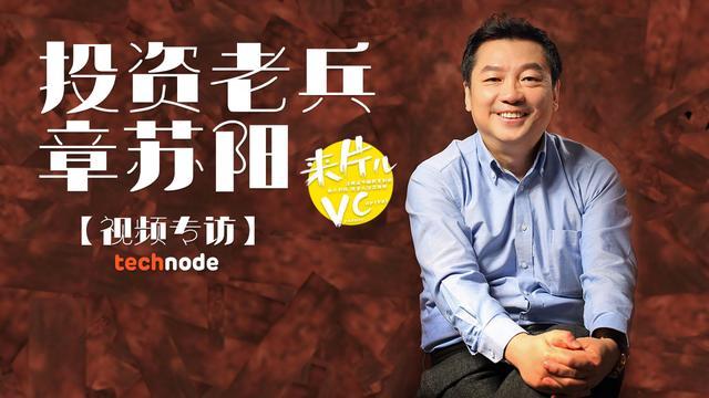 【视频专访】称自己投资老兵的人有很多,爱引用毛主席语录的就章苏阳一个 | 来片儿 VC