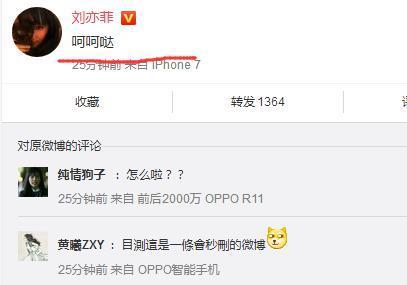 刘亦菲凌晨发文,三个字回应杨采钰点赞干爹黑料,网友:怼得好