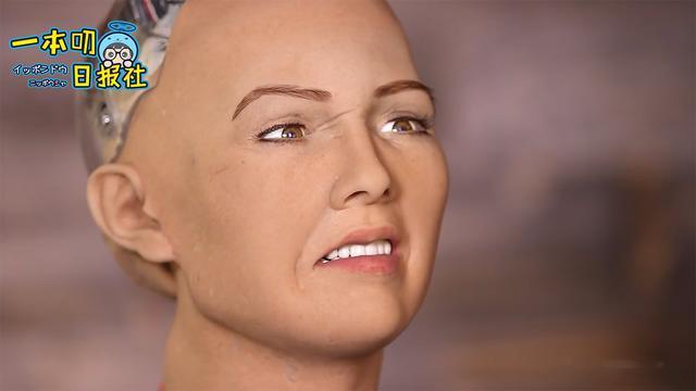 人工智能机器人索菲亚_中学历史教学园地
