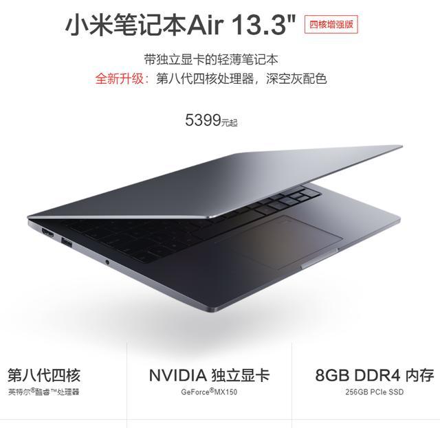 小米笔记本Air 13.3