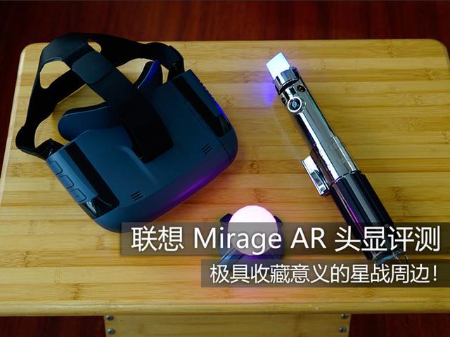 极具收藏意义的星战周边!联想 Mirage AR 头显评测