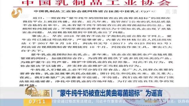 """蒙牛关于纯奶""""中毒案""""的八大解释_微笑清晨_新浪博客"""