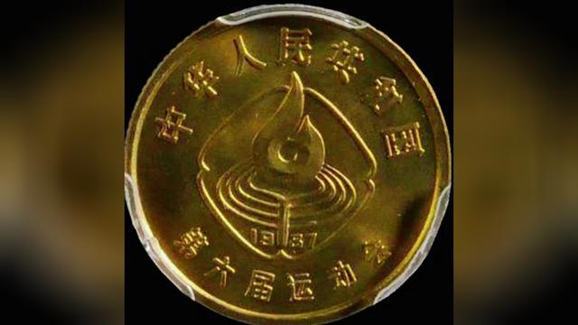 亚运会纪念币价格