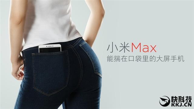 小米max3