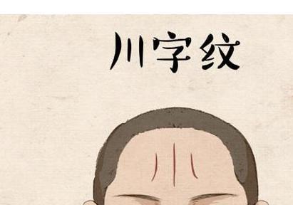 額頭蛇形紋圖片