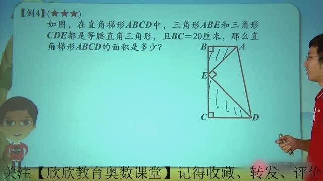 直角梯形体积公式图解