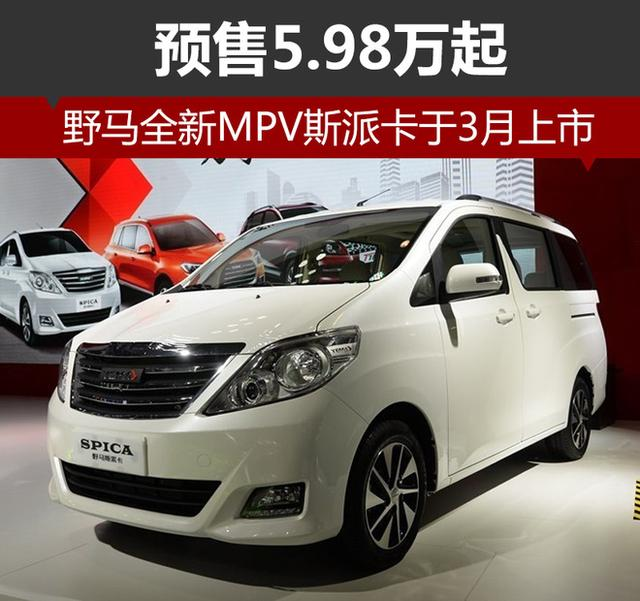 【图】野马A-MPV_野马A-MPV相关汽车资讯-爱卡汽车移动版