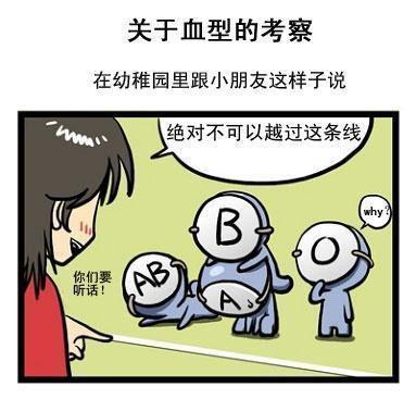 漫画:O型血会撒谎,B型血生存能力强,AB型说话难听