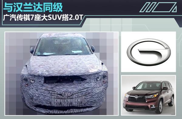 7座SUV 传祺GS8搭2.0T发动机售价16.98-25.98万