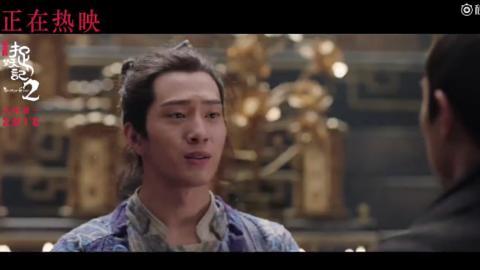 《捉妖记2》国际预告片 梁朝伟与胡八搞怪不断!