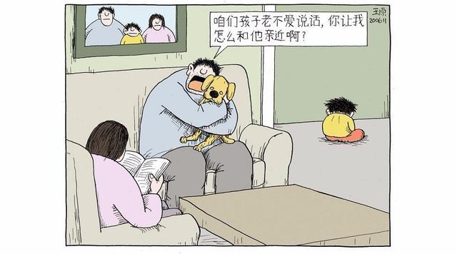 父子卡通图片牵手