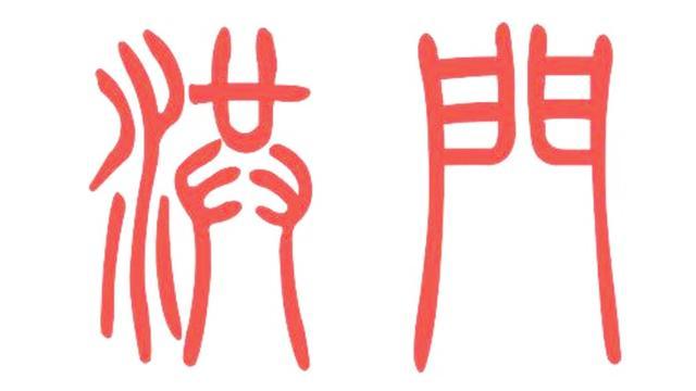 中国最显赫神秘的家族