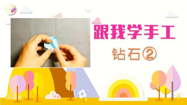 儿童手工折纸: 2分钟折出一颗钻石, 是不... -爱酷网(ikoo8.com)