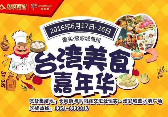 台湾美食节油炸冰激凌