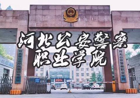河北公安警察职业学院今年计划招生900名