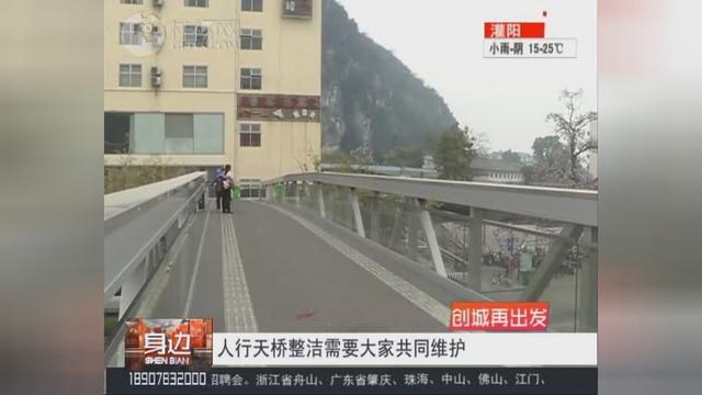 【创城再出发】桂林:人行天桥整洁需要大家共同维护