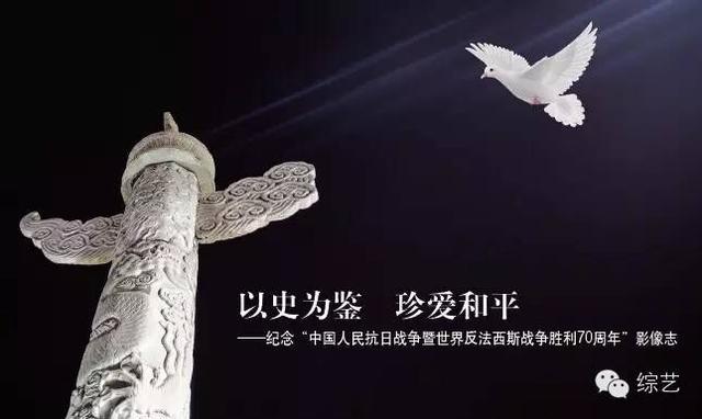 """以史为鉴 珍爱和平纪念""""中国人民抗日战争暨世界反法西斯战争胜利70周年""""影像志"""