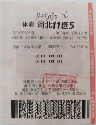 11选5高手一周中奖超30万