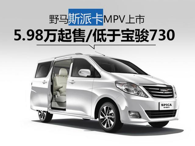 7座家用MPV野马斯派卡正式上市 售价5.98~7.58万元