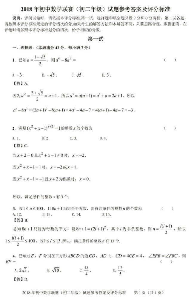 八年级数学竞赛试题-_蚂蚁文库