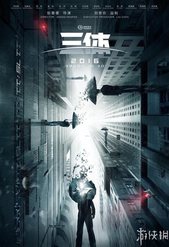 难以言表的超自然现象 《三体》最新先导海报欣赏