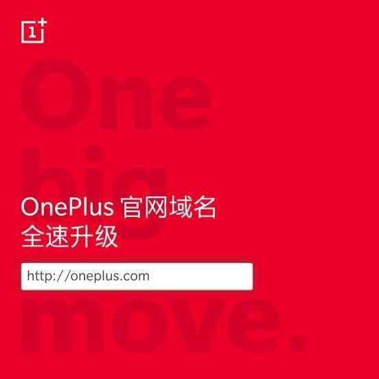 一加手机www.oneplus.cn - 网站排行榜