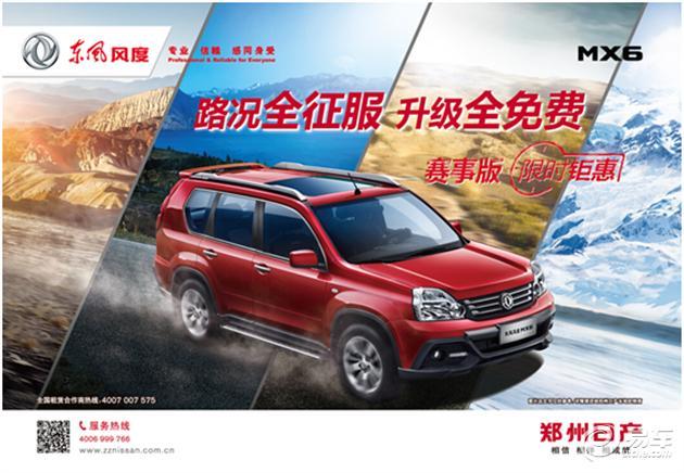 郑州日产旗下新SUV 风度MX6实车曝光-网上车市
