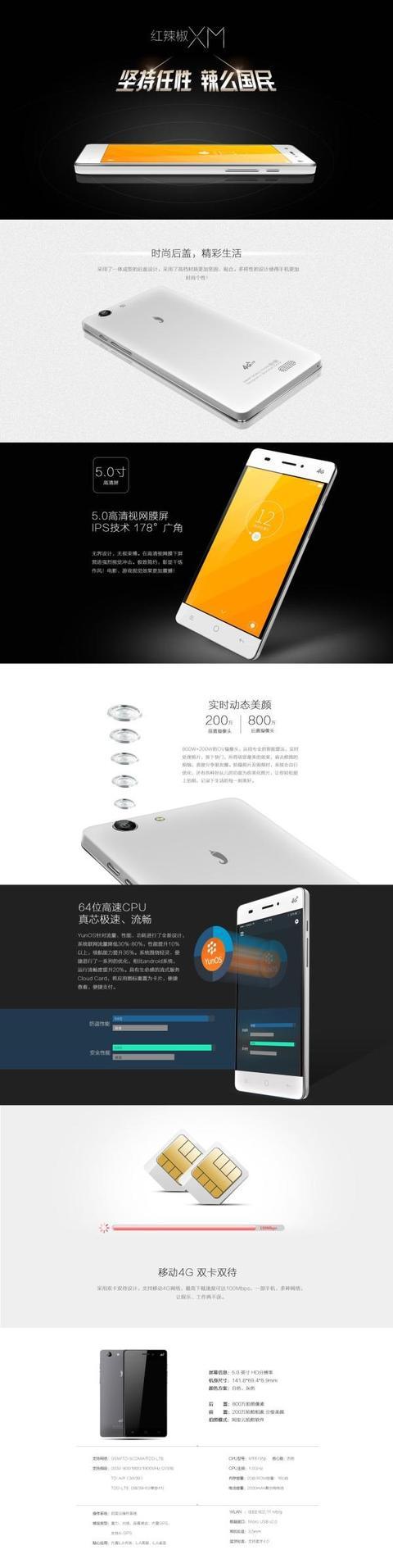 TNEEO P300 5.0寸高清显示屏 超薄机身 直供外单客户