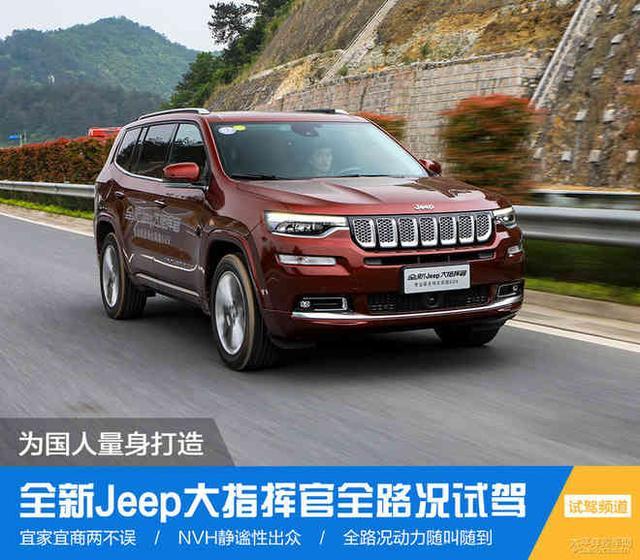 上市一年,车主眼中的Jeep大指挥官到底如何?