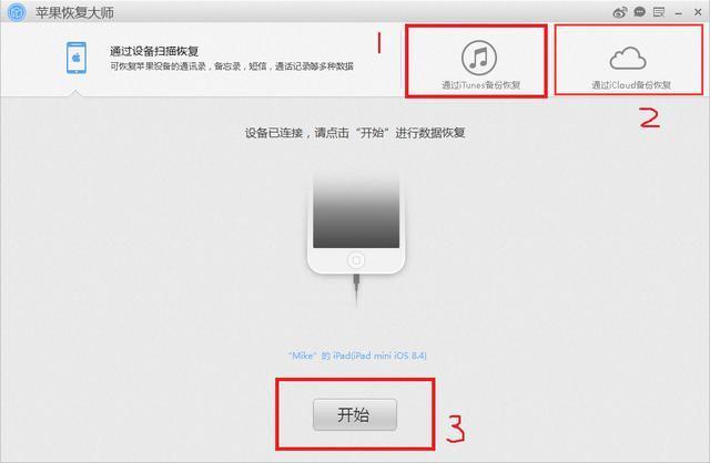 想知道苹果手机怎会恢复微信聊天记录吗?方法其实很简单