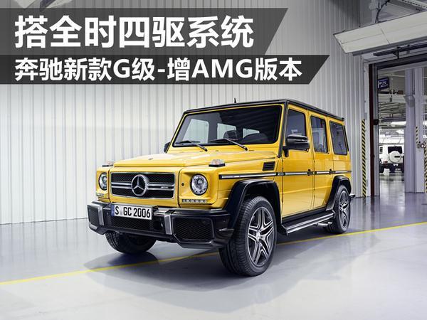 【奔驰G级 AMGG 63 AMG报价_参数_油耗_图片... -易车BitAuto.com