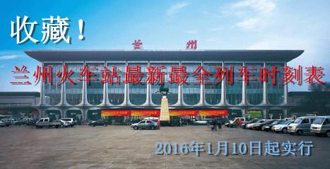 兰州到北京火车票图片