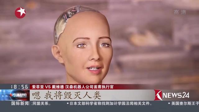 人工智能仿人机器人索菲亚成为全球首个获得签... -电子发烧友网