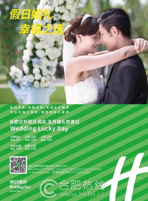 合肥古井假日酒店 Hefei Holiday Inn - 合肥古井假日酒店欢...