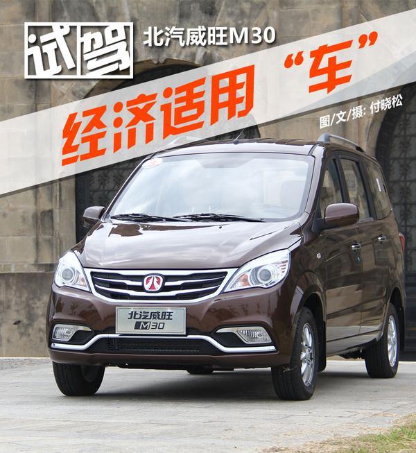威旺M30整体介绍!_论坛广告专区_太平洋汽车网论坛