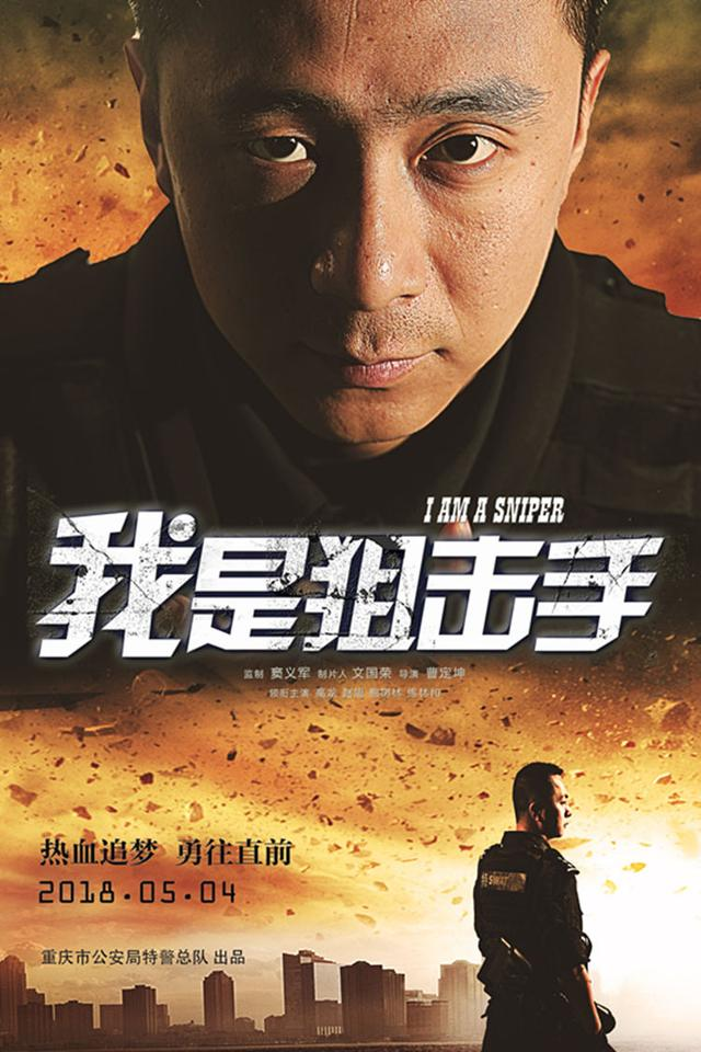 中国特警狙击手图片