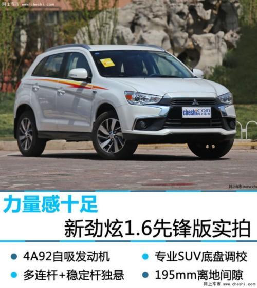 2014款广汽三菱suv新劲炫1.6怎么样这款车?