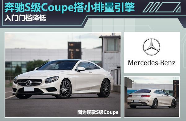 【图】2018奔驰s级coupe轿跑售价80.80万起_上海优... - 车主之家