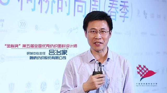 全国十佳纺织面料设计师刘 杰