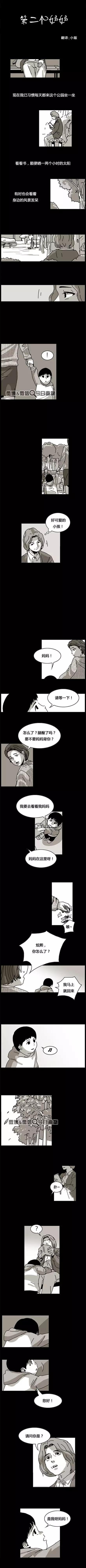 韩国灵异漫画《第二个妈妈》,让你潸然泪下的动人小故事