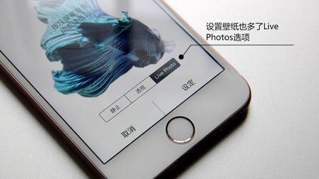 苹果6s动态锁屏怎么弄