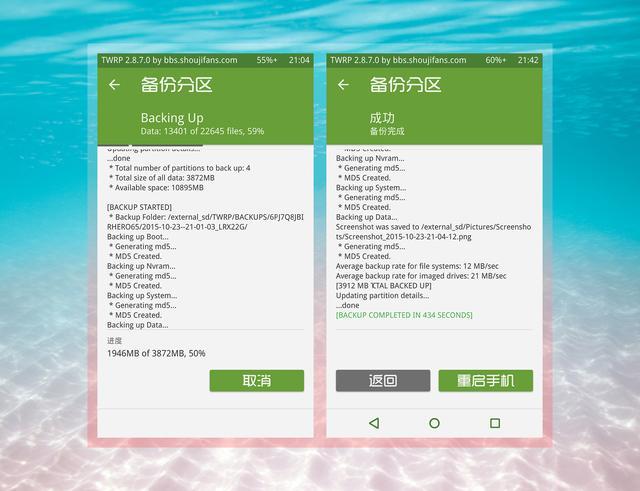 红米Note2使用手机粉刷机工具备份手机数据让你安枕无忧