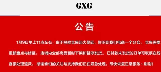 """主打""""新零售概念""""宁波男装GXG在港上市"""