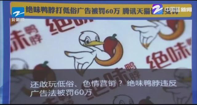 绝味鸭脖的低俗广告终被罚60万,上市公司要珍惜自身的口碑!