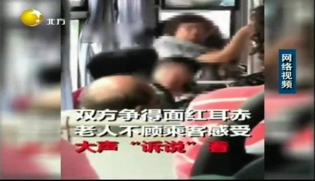 公交车强制让座