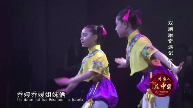 混血儿双胞胎上台表演才艺,中国爸爸和阿根廷妈妈为她们骄傲