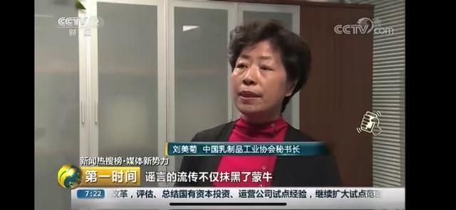 蒙牛牛奶最新事件系蓄意抹黑 中国乳品协会力挺蒙牛
