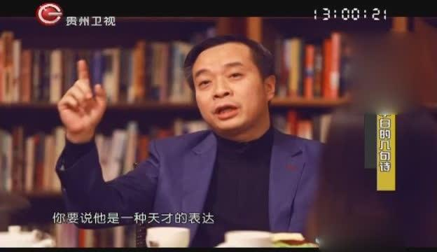 """康震老师为你解读李白为什么被称为""""诗仙"""""""