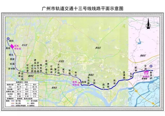 广州地铁13号线线路图_品略